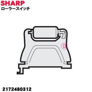 シャープ掃除機用のローラースイッチ★1個【SHARP 2172480312】【純正品・新品】【60】
