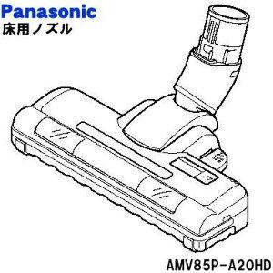 ナショナルパナソニック掃除機MC-SA10W(CK色用)用床用ノズル★1個【NationalPanasonic】※親ノズル+子ノズルのセットです。