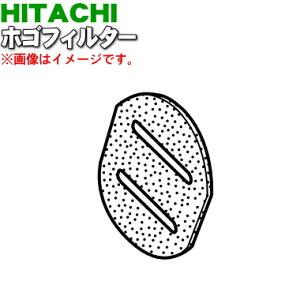 日立業務用の掃除機用のホゴフィルター★1個【HITACHI PV-SP1013】【純正品・新品】【M】