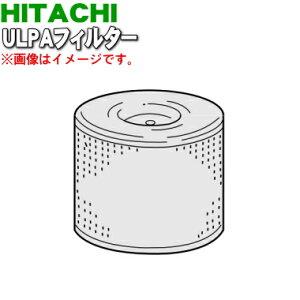 日立掃除機用のULPAフィルター(ナノチタン・アレルオフ除菌消臭ULPAフィルター)★1個【HITACHI CV-G104C003】※フィルターのみの販売です。ナット・ワッシャ・ワッシャ大は別売りです。【純正
