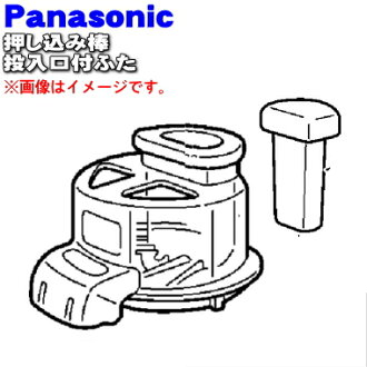 It is the sale only for ramrod & injection mouth covers for National Panasonic food processor MK-K78, MK-K77. ★One