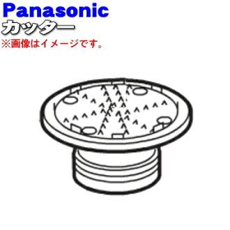Cutter ★ one for National Panasonic juicer mixer MJ-W80, MJ-M30, MJ-M20, MJ-M10