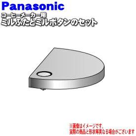 パナソニックコーヒーメーカー用のミルふたとミルボタンのセット★1セット【Panasonic ACC94-151T0+ACH151-K0】※ふたとボタンのみの販売です。ミル容器は付いていません。【ラッキーシール対応】