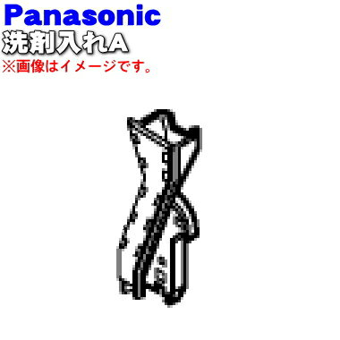 パナソニック食器洗い乾燥機用の洗剤入れA★1個【Panasonic ANP2150-4590】【ラッキーシール対応】