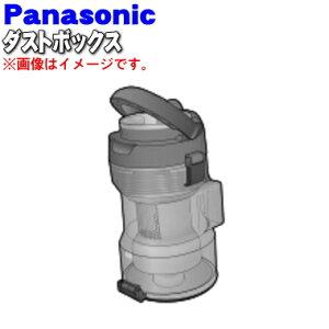 ナショナルパナソニックスティックタイプ掃除機MC-SU220J用のダストボックス★1個【NationalPanasonicAMV88K-F8081】