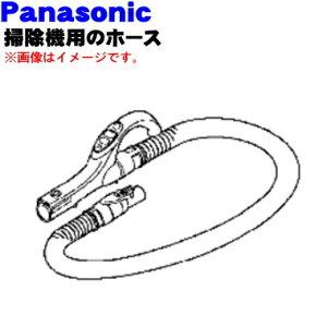 ナショナルパナソニック掃除機MC-PA23G用のホース★1個【NationalPanasonicAMV94P-FM08】
