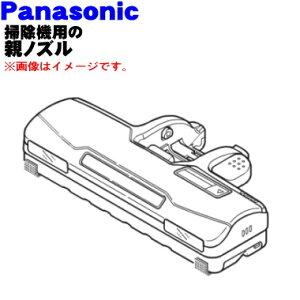 ナショナルパナソニック掃除機MC-SA11G用親ノズル★1個【NationalPanasonic】