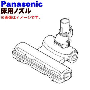 ナショナルパナソニック掃除機MC-U52AC用のユカノズル(別名床用ノズル)★1個【NationalPanasonic】