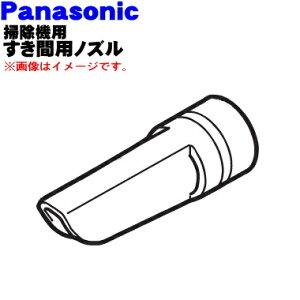 ナショナルパナソニック掃除機MC-D21A、MC-S73XA用スキマノズル★1個【NationalPanasonic】※代替品に変更になりました。ご利用には問題ありません。