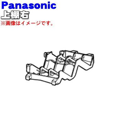 パナソニック食器洗い乾燥機用のウエカゴの右側に取り付けるプラスチック製のカゴ(上棚右可倒式)★1個【Panasonic ANP2167-847W】※カゴのフレーム部分、左側のカゴはセットではありません。【ラッキーシール対応】