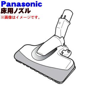 ナショナルパナソニック掃除機MC-S6J、MC-S6JE3用パワーノズル(親ノズル+子ノズルのセットです)★1セット【NationalPanasonic】