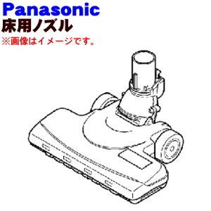 ナショナルパナソニック掃除機MC-U39J用のユカヨウノズル★1個【NationalPanasonic】