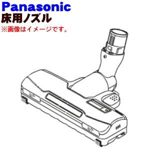 ナショナルパナソニック掃除機MC-SA11GE8用床用ノズル★1個【NationalPanasonicAMV85P-C40HD】親ノズル+子ノズルのセットです