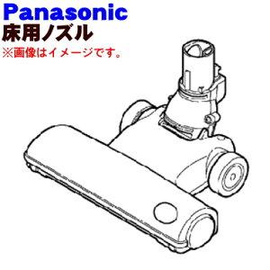 ナショナルパナソニック掃除機MC-HU6C、MC-HU7C用のユカヨウノズル★1個【NationalPanasonic】