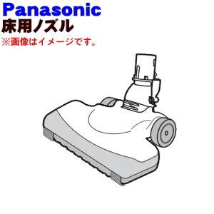 ナショナルパナソニック掃除機MC-U38J用の床用ノズル★1個【NationalPanasonic】