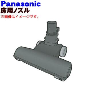 ナショナルパナソニックスティックタイプ掃除機MC-SU100A用のユカノズル(別名床用ノズル)★1個【NationalPanasonicAMV99R-CT03/AMV99R-CT0K】