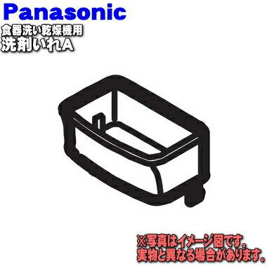 パナソニック食器洗い乾燥機用の洗剤いれA★1個【Panasonic ANP2150-2E0】【ラッキーシール対応】
