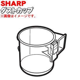 シャープ掃除機(サイクロンクリーナー)用のダストカップ★1個【SHARP 2171370408】(ダストカップ単品です)※グリーン(G)系色用です。【純正品・新品】【60】