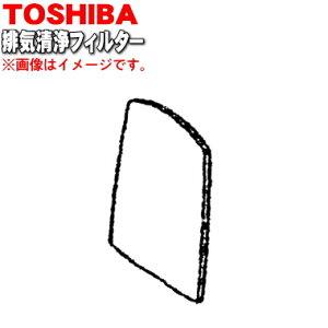 東芝掃除機用の排気清浄フィルター★1個【TOSHIBA】【純正品・新品】【60】