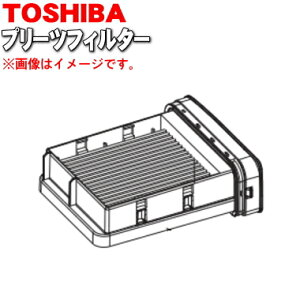 東芝掃除機用のプリーツフィルター★1個【TOSHIBA 41459504/41459505】※クリーンフィルターは別売りです。※製造工程上の都合で表面に白い粉末が付いておりますが、問題はございません。ご了