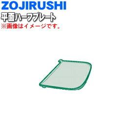象印ホットプレート用の平面ハーフプレート★1個【ZOUJIRUSHI BG732007G-00】※プレートのみの販売です。本体の販売ではありません。【純正品・新品】【60】