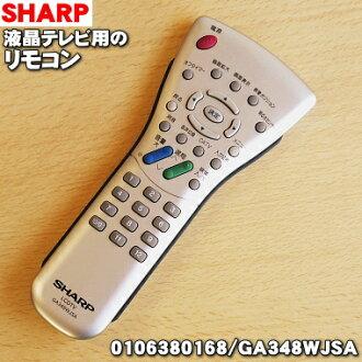 锋利的液晶电视 AQUOS AQUOS LC-13S4-S,LC-15S4-S、 LC 2040S,LC-20S4-S 和 LC-20S4SA (电视) 远程控制真正 ★ 1