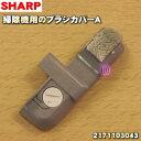 シャープ掃除機(サイクロンクリーナー)用のブラシカバーA★1個【SHARP 2171103043】※2171102976はこちらに統合されま…