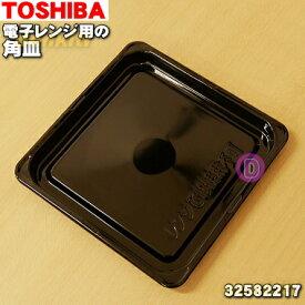 東芝オーブンレンジ用の角皿(鉄板ホーロー製)★1枚【TOSHIBA 32582217】※32582135、32582215はこちらに統合されました。【純正品・新品】【80】