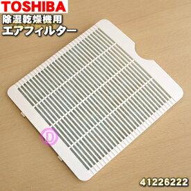 東芝除湿乾燥機用のエアフィルター★1枚【TOSHIBA 41226222】※ホワイト色用です。※41226202はこちらに統合されました。【ラッキーシール対応】【B】