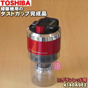 東芝掃除機用のダストカップ完成品★1個【TOSHIBA 4140A963】※カバー、排気清浄フィルター、ダストカップカバー、分離ネット下、カップすべて組み立て済みの完成品です。※ グランレッド(R