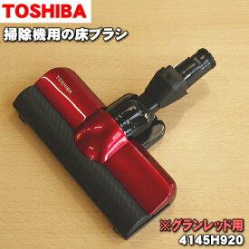 東芝掃除機(サイクロンクリーナー)用の床ブラシ(ノズル・床ノズル)★1個【TOSHIBA 4145H920】※グランレッド(R)色用です。※代用品として「4145H808」がご利用いただけます。【純正品・新品】【D】
