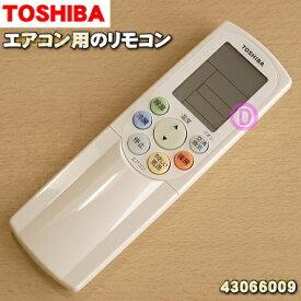 【在庫あり!】東芝エアコン用のリモコン★1個【TOSHIBA 43066009/WH-F1E】※4306S579はこちらに統合されました。【純正品・新品】【60】