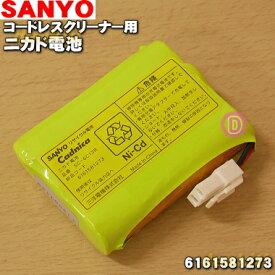 サンヨーコードレスクリーナー用のニカド電池(充電池)★1個【SANYO(三洋) 6161581273/SC-6C13R】【ラッキーシール対応】