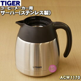 タイガー魔法瓶コーヒーメーカー用のサーバー(ステンレス製)★1個【TIGER ACW1170】※ふたは付いていません。【ラッキーシール対応】【A】