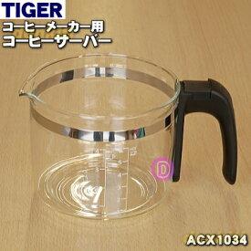 タイガー魔法瓶コーヒーメーカー用のコーヒーサーバー(ガラス容器)★1個【TIGER ACX1034】※ふたは付いていません。【ラッキーシール対応】【A】