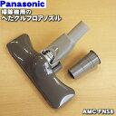 Amc fns8