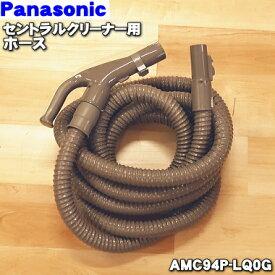 パナソニックセントラルクリーナー用のホース(6m)★1個【Panasonic AMC94P-LQ0G】【純正品・新品】【120】