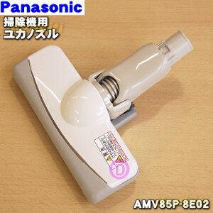 ナショナルパナソニック掃除機MC-M8JP用のユカノズル(別名床用ノズル)★1個【NationalPanasonic】