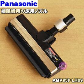 パナソニックコードレススティック掃除機用の床用ノズル(パワーノズル)★1個【Panasonic AMV85P-LH09】※シャンパンブラック(N)色用です。【純正品・新品】【60】