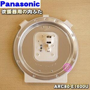 ナショナルパナソニック炊飯器SR-PX101、SR-PX102、SR-PX101E8、SR-PZ101E8用の内蓋(内フタ、内ブタ、内ふた)★1個【NationalPanasonicARC80-E1600U】※うまみ循環ユニットはセットではありません。