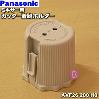 Cutter putting on and taking off holder ★ one for National Panasonic mixer MX-X108, MX-X38, MX-X48, MX-X58