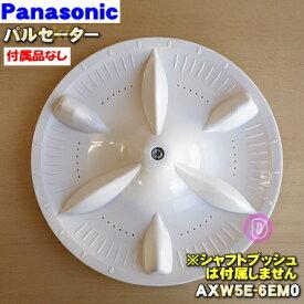 パナソニック洗濯機用のパルセーター★1個【Panasonic AXW5E-6EM0】※ブッシュ、パルセーター下についているナット、ワッシャはセットではありません。【ラッキーシール対応】