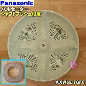 パナソニック洗濯機用のパルセーター★1個【Panasonic AXW5E-7GF0】※シャフトブッシュが付属します。その他の部品は付属しません。【純正品・新品】【100】