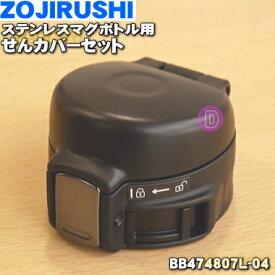 象印ステンレスマグボトル用のせんカバーセット★1個【ZOJIRUSHI BB474807L-04】※ブラック(BA、BZ)柄用です。※せんは別売りです。【純正品・新品】【60】