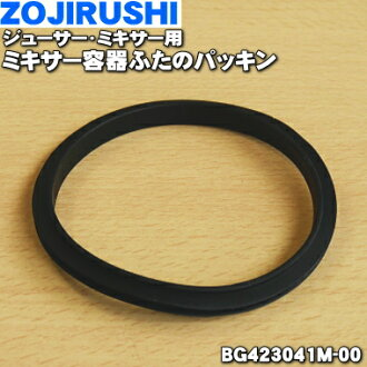 It is packing for packing ★ one of the mixer container covers ※ covers for Zojirushi juicer mixer BM-RS08.