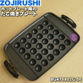 象印ホットプレート用のたこ焼きプレート★1個【ZOUJIRUSHI BG476802G-00】※プレートのみの販売です。本体の販売ではありません。【純正品・新品】【80】