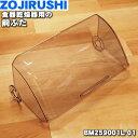 象印食器乾燥器用の前ふた(フタA)★1個【ZOUJIRUSHI BM259001L-01】※前フタのみの販売です。ふた固定具は付いていま…