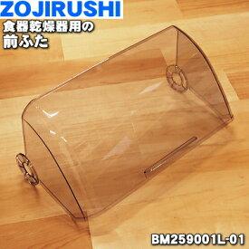 象印食器乾燥器用の前ふた(フタA)★1個【ZOUJIRUSHI BM259001L-01】※前フタのみの販売です。ふた固定具は付いていません。【純正品・新品】【100】