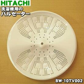 日立洗濯機用のパルセーター★1個【HITACHI BW-10TV002】※パルセーターを留めるネジはセットです。※※洗濯機の分解が必要な商品です。※※【純正品・新品】【100】