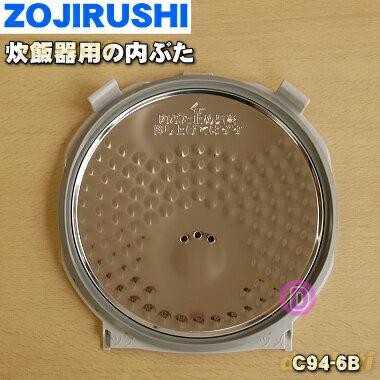 象印炊飯器用の内ぶた★1個【ZOUJIRUSHI C94-6B】【ラッキーシール対応】